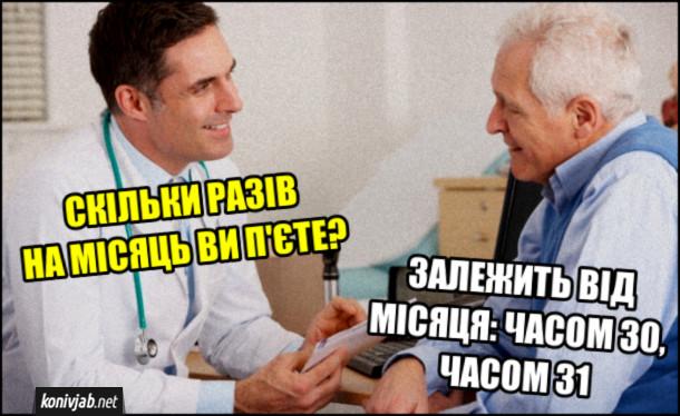 Мем Як часто п'єте. Лікар: - Скільки разів на місяць ви п'єте? Пацієнт: - Залежить від місяця: часом 30, часом 31