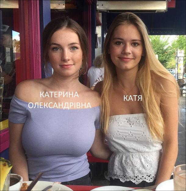 Прикол Діівчата і розмір грудей. Двоє дівчат. Катя - з невеликими грудьми. Катерина Олександрівна - з великим грудьми
