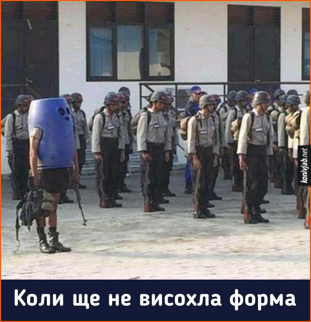 Жарт про армію. На плацу вишикувалися солдати. Один з солдатів надів на себе пластикову бочку з отворами для очей і рота. Коли ще не висохла форма.