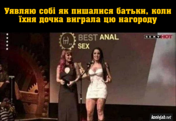 Прикол порно нагорода. Уявляю собі як пишалися батьки, коли їхня дочка виграла цю нагороду. Нагородження асоціації порноіндустрії за найкращий анальний секс