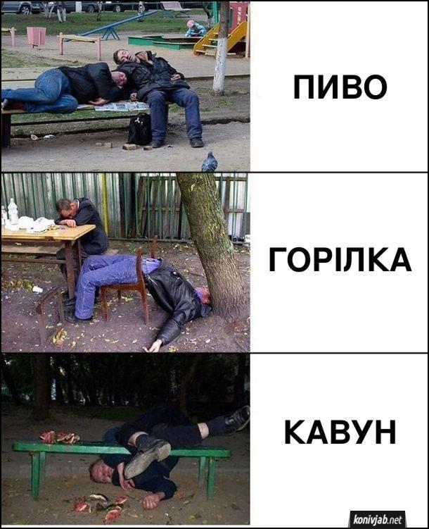 Смішна картинка про кавуни. Наслідки вживання пива, горілки і кавуна. Фото п'яниць, що сплвть на вулиці