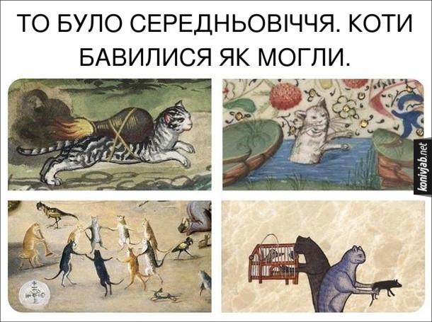 Прикол Коти на середньовічних картинах. То було середньовіччя. Коти бавилися як могли.