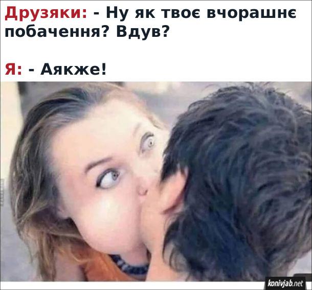 Прикол Вдув. Друзяки: - Ну як твоє вчорашнє побачення? Вдув? Я: - Аякже! На побаченні під час поцілунку вдув в дівчину повітря, так, що аж щоки надулися