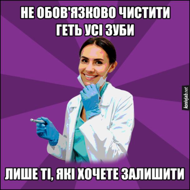 Мем Дантист. Не обов'язково чистити геть усі зуби - лише ті, які хочете залишити