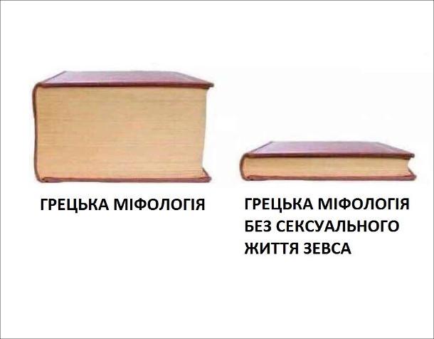 Мем про грецьку міфологію. Грецька міфологія - велика книга. Грецька міфологія без сексуального життя Зевса - тонесенька книжка