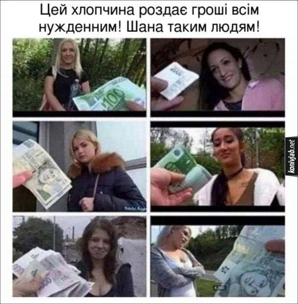 Жарт гроші за секс. Цей хлопчина роздає гроші всім нужденним! Шана таким людям! Кадри з порнвідео, де дівчатам дають гроші за секс
