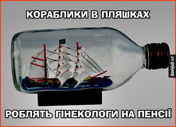 Анекдот Кораблики в пляшках роблять гінекологи на пенсії
