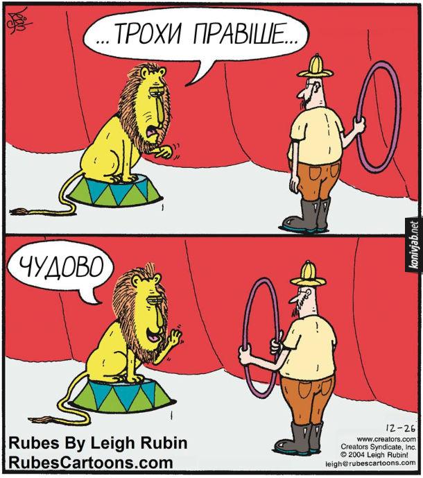 """Комікс лев в цирку. Дресирувальник тримає кільце, щоб лев крізь нього цибнув. Лев каже """"Трохи правіше"""". Дресирувальник зміщує кільце правіше, аж допоки кільце не опинилося навпроти дресирувальника. Лев: """"Чудово"""""""