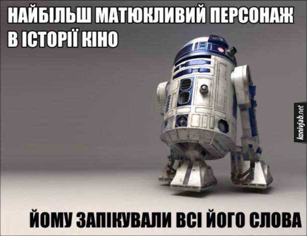 Жарт про R2-D2. Найбільш матюкливий персонаж в історії кіно. Йому запікували всі його слова