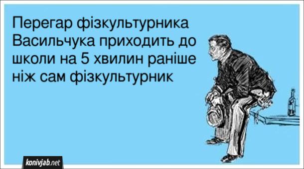Анекдот про вчителя фізкультури. Перегар фізкультурника Васильчука приходить до школи на 5 хвилин раніше ніж сам фізкультурник