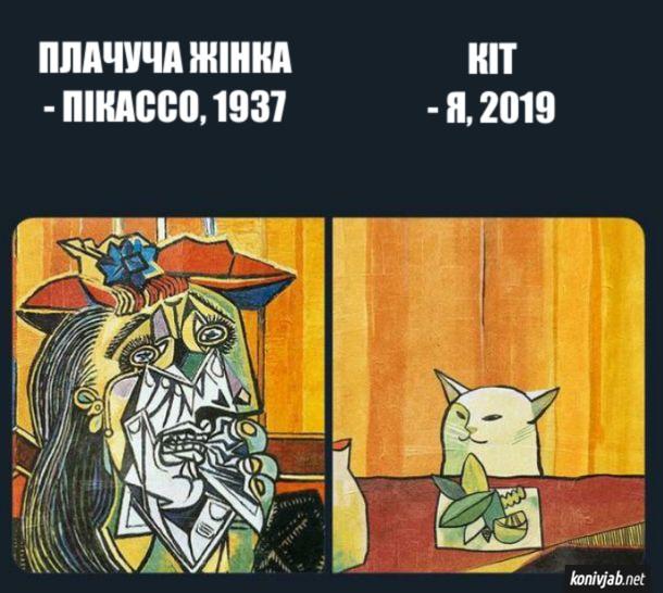Мистецький мем. Плачуча жінка - Пікассо, 1937 рік. Кіт - Я, 2019 рік.