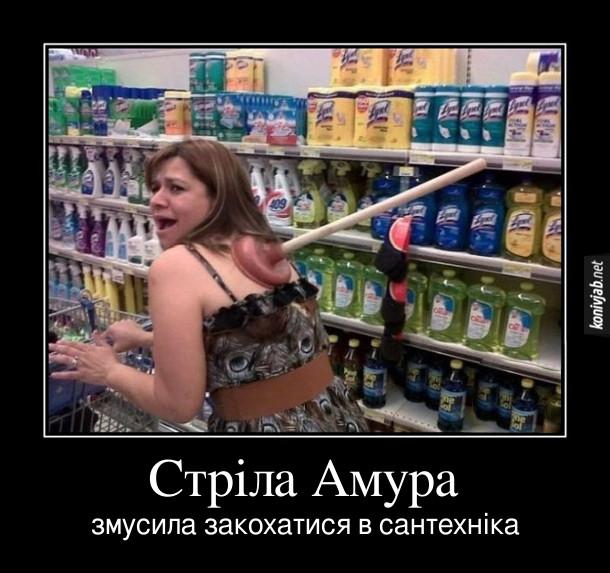 Прикол з вантузом. В супермаркеті жінка приліпила собі до спини вантуз. Стріла Амура змусила закохатися в сантехніка
