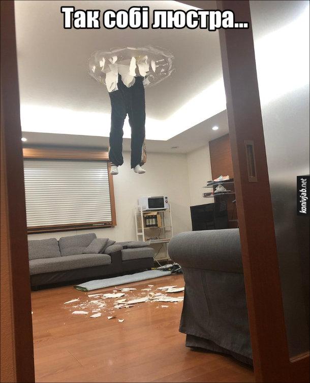 Прикол Люстра. Чоловік провалився крізь підлогу і зі стелі нижнього поверзу стирчать його ноги. Так собі люстра
