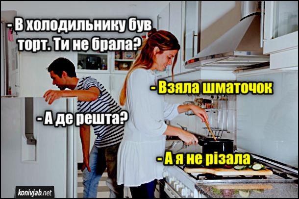 Жарт про торт. Він: - В холодильнику був торт. Ти не брала? Вона: - Взяла шматочок. Він: - А де решта? Вона: - А я не різала.