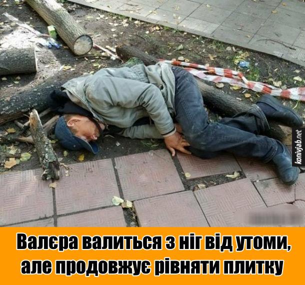 Прикол П'яниця спить на дворі. Валєра валиться з ніг від утоми, але продовжує рівняти плитку