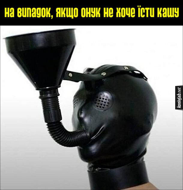 Жарт Секс-маска з лійкою і шлангом до рота. На випадок, якщо онук не хоче їсти кашу