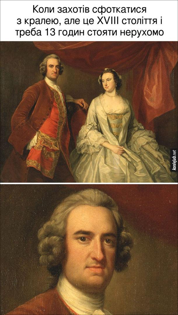 Мем  з старовинної картини. Коли захотів сфоткатися з кралею, але це XVIII століття і треба 13 годин стояти нерухомо. Картина чоловіка і дружини, Джордж Наптон