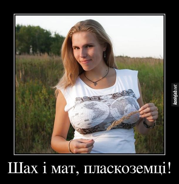 Демотиватор Земля не пласка. На фото дівчина з великими грудьми одягнена у футболку із зображенням обох півкуль Землі. Шах і мат, пласкоземці!