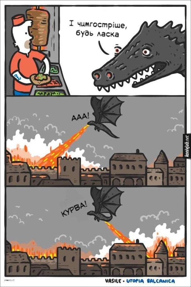 Смішний комікс про дракона. Дракон замовляє шаурму: - І чимгостріше, будь ласка. Потім летить і пускає вогонь як ротом так і дупою. Кричить: - Ааа! Курва!