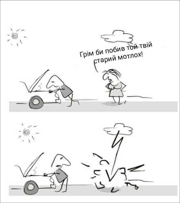 Смішний комікс зламалось авто. Чоловік ремонтує, а дружина кричить: - Грім би побив той твій старий мотлох! І тут Блискавка вдарила дружину
