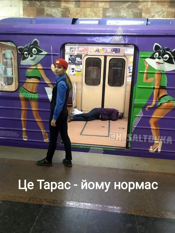 Прикол в метро. У вагоні на підлозі спить чоловік. Це Тарас - йому нормас