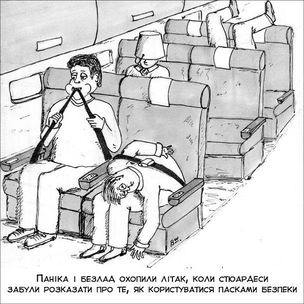Смішний малюнок про пасажирів літака. Паніка і безлад охопили літак, коли стюардеси забули розказати про те, як користуватися пасками безпеки