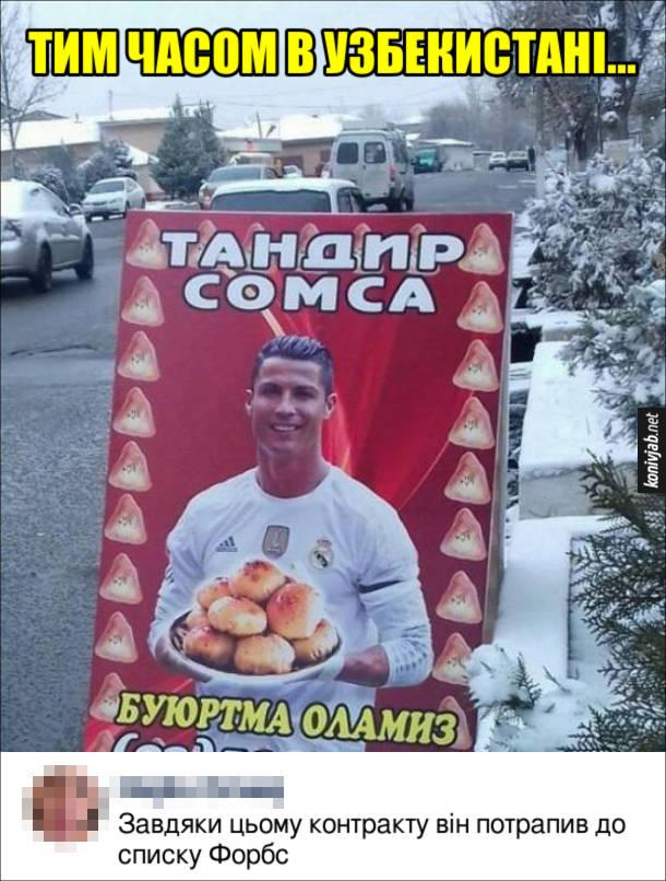 Прикол Реклама з Роналду. Тим часом в Узбекистані реклама випічки, яку демонструє Кріштіану Роналду. Комент: Завдяки цьому контракту він потрапив до списку Форбс