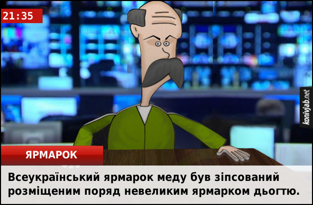 Анекдот Ярмарок меду. Всеукраїнський ярмарок меду був зіпсований розташованим поряд невеликим ярмарком дьогтю.