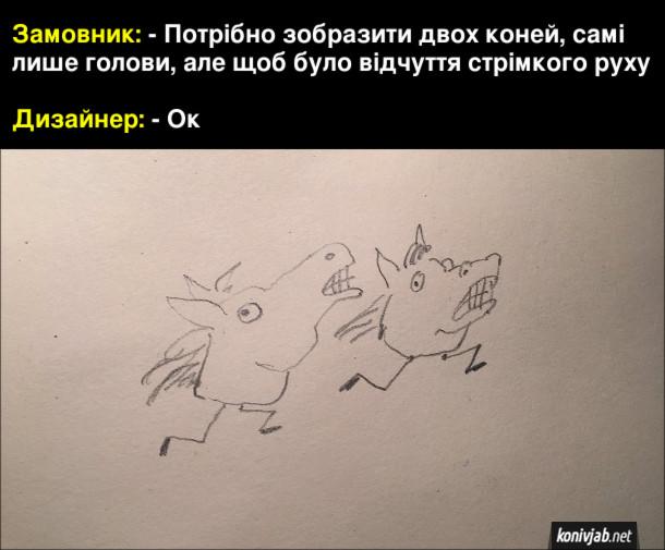 Смішний малюнок коней. Замовник: - Потрібно зобразити двох коней, самі лише голови, але щоб було відчуття стрімкого руху. Дизайнер: - Oк