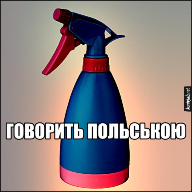 Жарт про польську мову. Пульверизатор - говорить польською