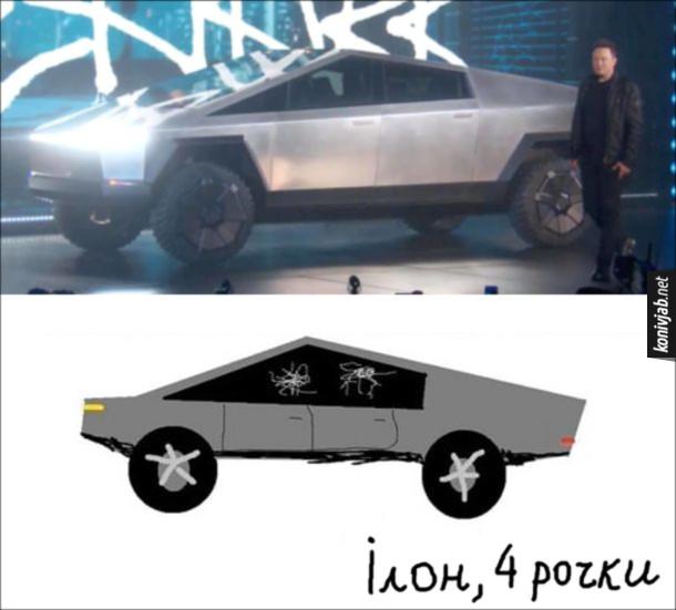 """Мем про Cybertruck. Автомобіль Сайбертрак Ілона Маска схожий на дитячий малюнок. Під малюнком підпис """"Ілон, 4 рочки"""""""