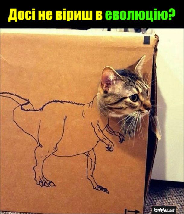 Прикол Кіт-динозавр. Досі не віриш в еволюцію?