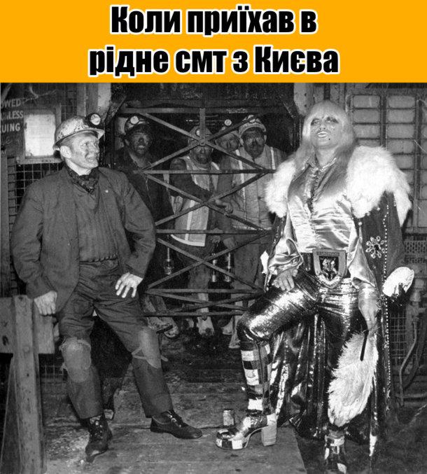Коли приїхав в рідне смт з Києва