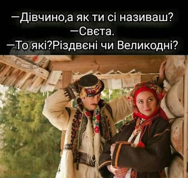 Західноукраїнський мем. - Дівчино, а як ти сі називаш? - То які? Різдвєні чи Великодні?