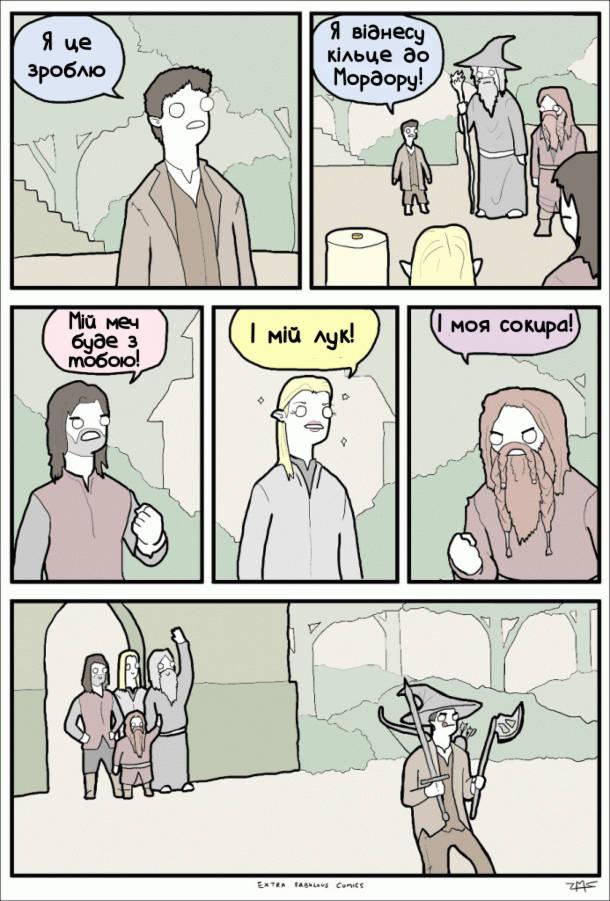 Смішний комікс Володар Перстнів. Фродо: - Я це зроблю! Я віднесу кільце до Мордору! Друзі: - Мій меч буде з тобою! - І мій лук! - І моя сокира! І пішов Фродо сам тримаючи меч, лук і сокиру, а друзі стояли на порозі і махали на прощання