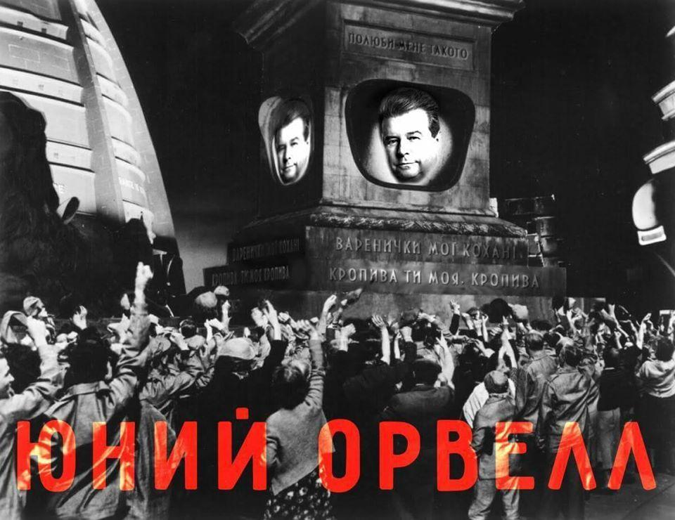"""Прикол Поплавський. Пародія на ілюстрацію твору Джорджа Орвелла """"1984"""". Юний Орвелл"""