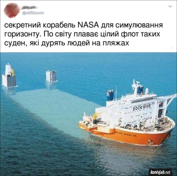 Прикол Теорія змов. Секретний корабель NASA для симулювання горизонту. По світу плаває цілий флот таких суден, які дурять людей на пляжах