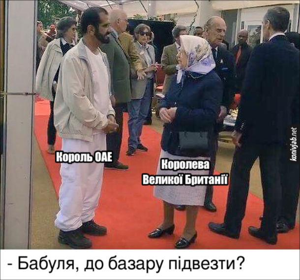 Жарт Сучасні монархи. Королева Великої Британії та король ОАЕ схожі на бабцю і таксиста. _ Бабуля, до базару підвезти?