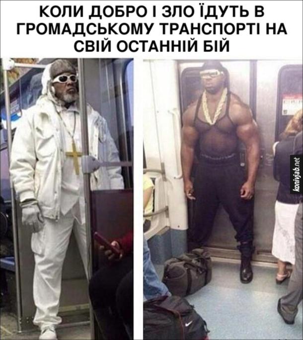 Смішні люди в метро. Коли добро і зло їдуть в громадському транспорті на свій останній бій