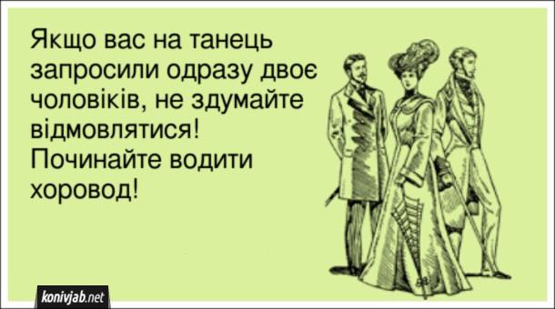 Смішна порада дівчатам. Якщо вас на танець запросили одразу двоє чоловіків, не здумайте відмовлятися! Починайте водити хоровод!