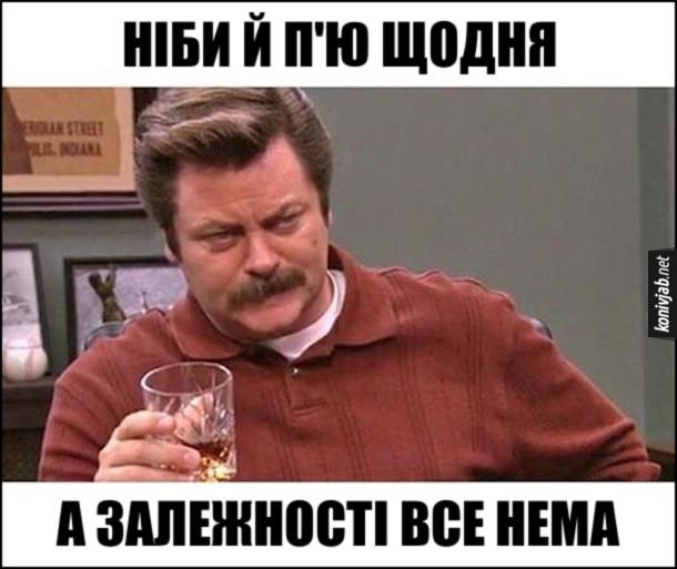 Мем про алкоголізм. Ніби й п'ю щодня, а залежності все нема
