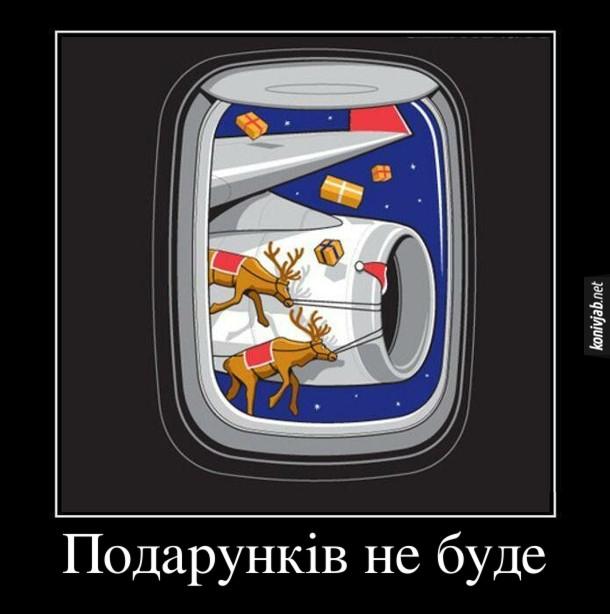 Чорний гумор про Санта Клауса. Санта, коли летів в санях, запряжених оленями, втрапив у турбіну літака. Подарунків не буде