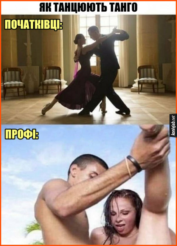 Пікантний мем про танго. Як танцюють танго початківці (звичайний танець танго) і профі (кадр з фільму для дорослих)
