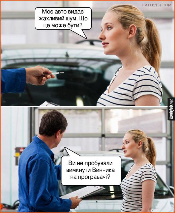 Мем Автомайстерня. - Моє авто видає жахливий шум. Що це може бути? - Ви не пробували вимкнути Винника на програвачі?