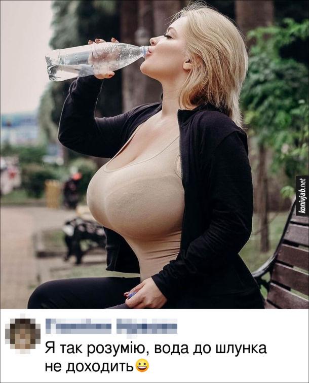 Прикол Грудаста дівчина п'є воду. Коментар: - Я так розумію, вода до шлунка не доходить