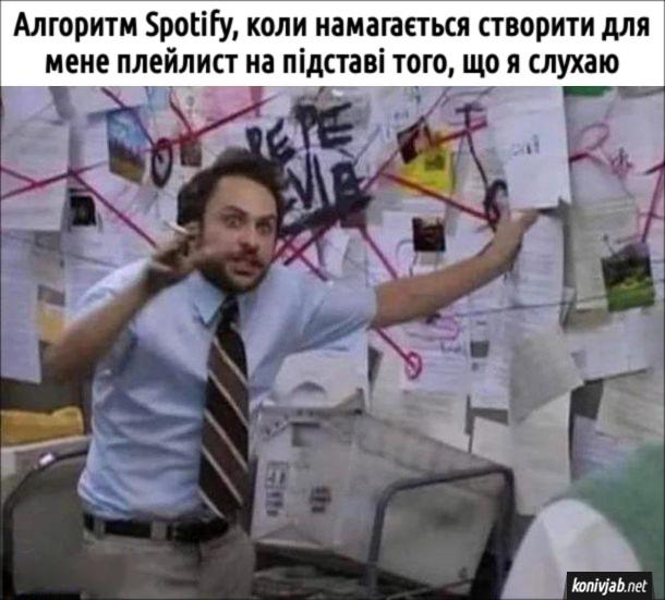 Мем  Spotify. Алгоритм Spotify, коли намагається створити для мене плейлист на підставі того, що я слухаю