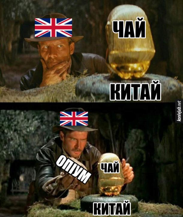 Мем Британська Імперія і Китай. Як Британська Імперія отримувала китайський чай і замість чаю поставляла в Китай опіум. (використано кадри з Індіани Джонса)