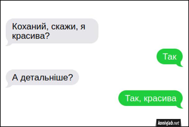 Смішний романтичний чат. - Коханий, скажи, я красива? - Так. - А детальніше? - Так, красива