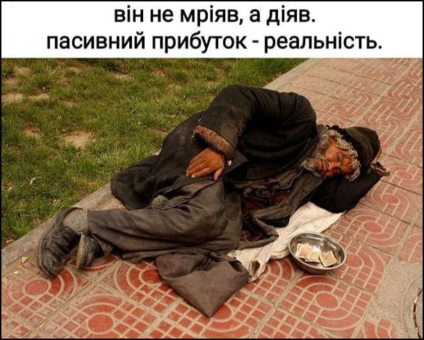 Мем Бомж спить і біля нього миска куди кидають гроші. Він не мріяв, а діяв. Пасивний прибуток - реальність.