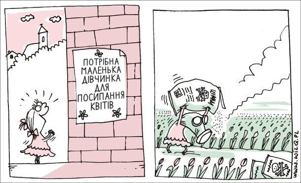"""Смішний малюнок Робота для дівчинки. Маленька дівчинка читає оголошення: """"Потрібна маленька дівчинка для посипання квітів"""". Дівчинка погодилась і їй довелось в протигазі посипати квіти добривами"""